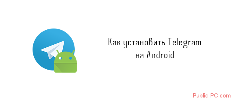 Kak-ustanovit-Telegram-na-Android.png