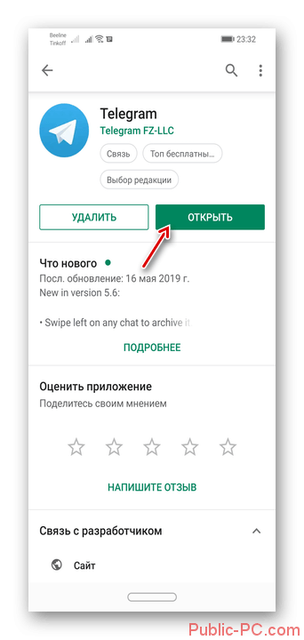 Kak-ustanovit-Telegram-na-Android-3.png