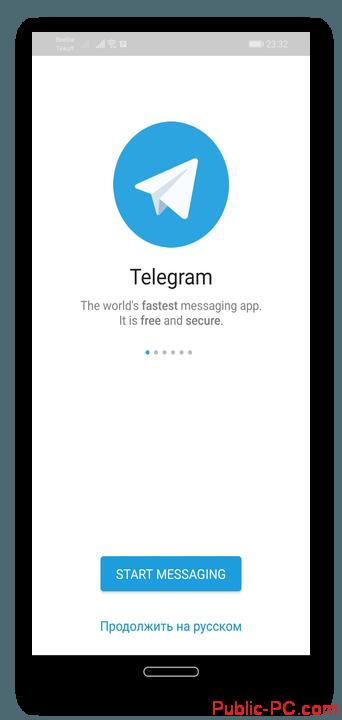 Kak-ustanovit-Telegram-na-Android-4.png