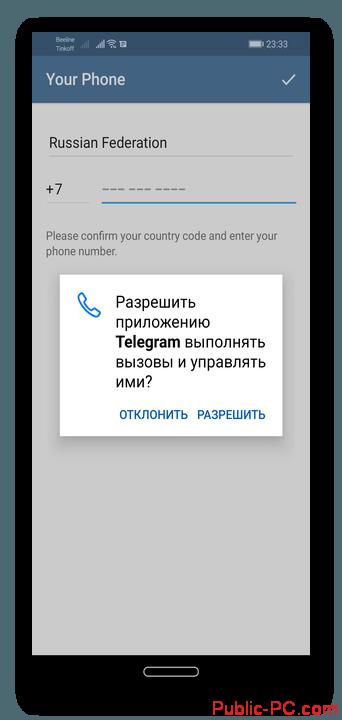 Kak-ustanovit-Telegram-na-Android-5.png