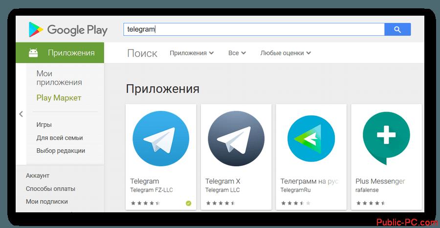 Kak-ustanovit-Telegram-na-Android-6.png