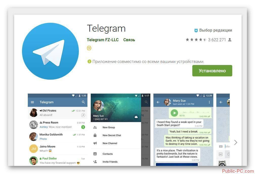 Kak-ustanovit-Telegram-na-Android-7.png