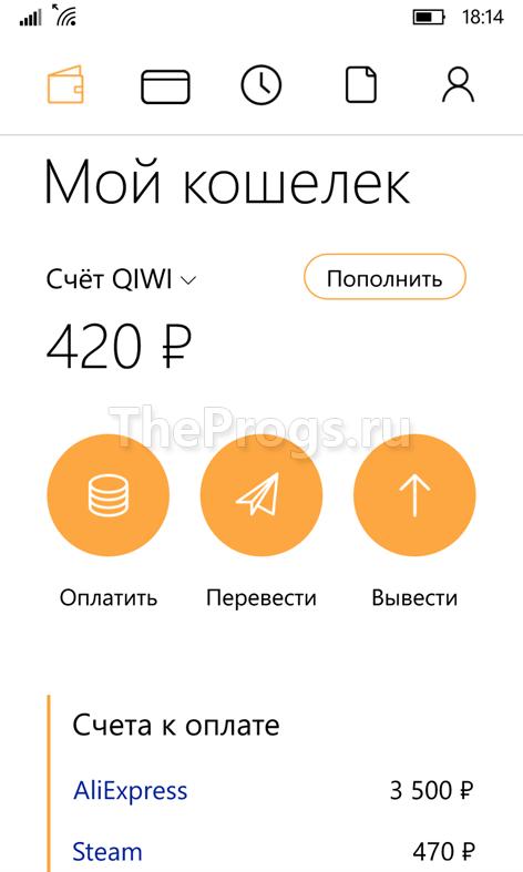 QIWI мой кошелек (мобильное приложение)