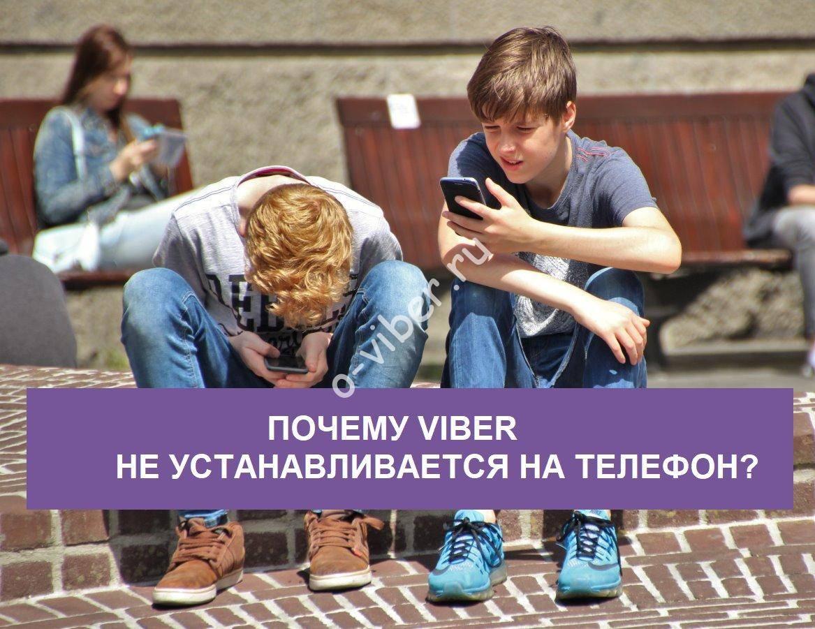 pochemy-ne-ystanavlivaetsya-na-telefon.jpg