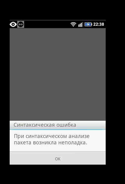 Oshibka-pri-ustanovke-prilozheniya.png