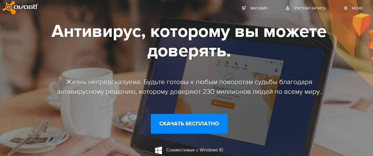 kak-ustanovit-avast-besplatno-%E2%84%962.jpg