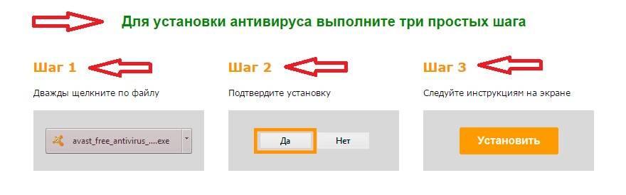 kak-ustanovit-avast-besplatno-%E2%84%964.jpg