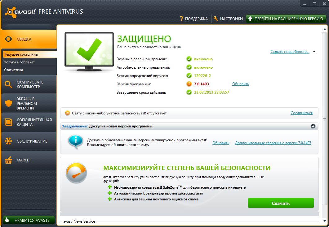 kak-ustanovit-avast-%E2%84%967.png
