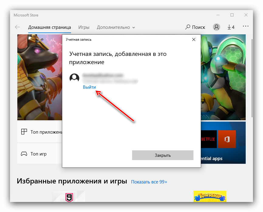 proizvesti-vyhod-iz-uchyotnoj-zapisi-microsoft-store-dlya-resheniya-problem-s-ustanovkoj-igr-v-windows-10.png
