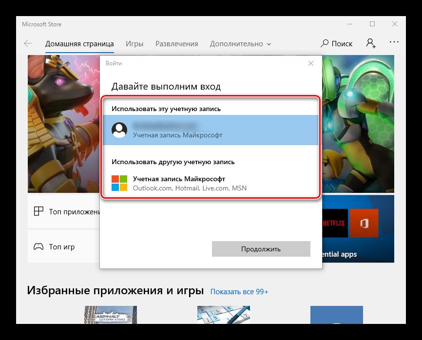 vvod-dannyh-uchyotnoj-zapisi-microsoft-store-dlya-resheniya-problem-s-ustanovkoj-igr-v-windows-10.png