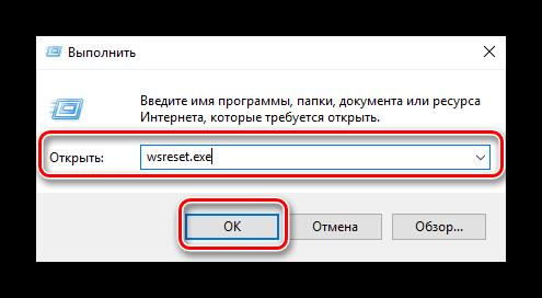 sbros-kesha-microsoft-store-dlya-resheniya-problem-s-ustanovkoj-igr-v-windows-10.png