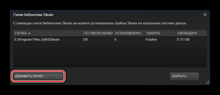 izmenenie-mestopolozheniya-igry-v-steam-dlya-resheniya-problem-s-ustanovkoj-igr-v-windows-10.png