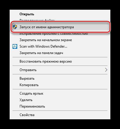 otkryt-igru-ot-imeni-administratora-dlya-resheniya-problem-s-ustanovkoj-igr-v-windows-10.png