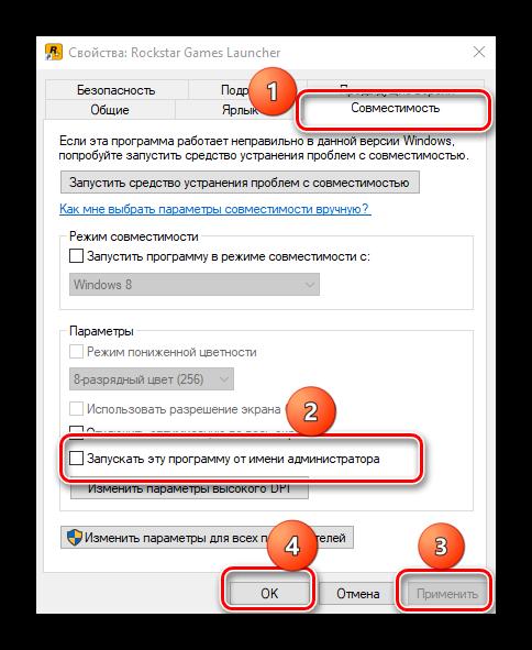 nastrojka-postoyannogo-zapuska-ot-imeni-administratora-dlya-resheniya-problem-s-ustanovkoj-igr-v-windows-10.png