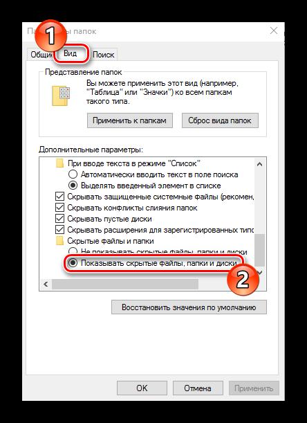 pokaz-skrytyh-fajlov-dlya-resheniya-problem-s-ustanovkoj-igr-v-windows-10.png