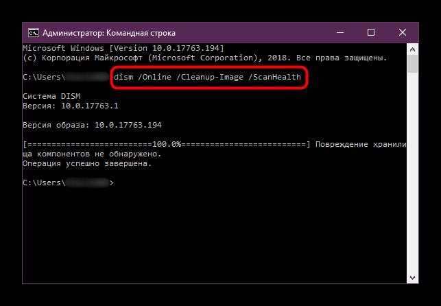 proverka-czelostnosti-sistemnyh-fajlov-dlya-resheniya-problem-s-ustanovkoj-igr-v-windows-10.png