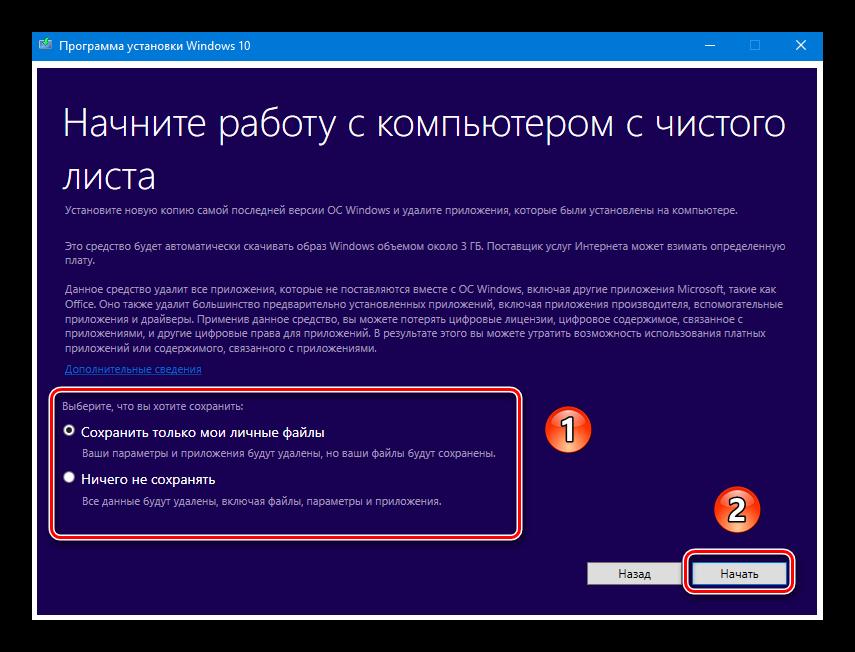 sbros-sistemy-k-zavodskim-dlya-resheniya-problem-s-ustanovkoj-igr-v-windows-10.png