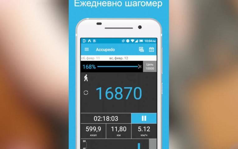 shagomer-dlya-Android-Accupedo-765x478.jpg