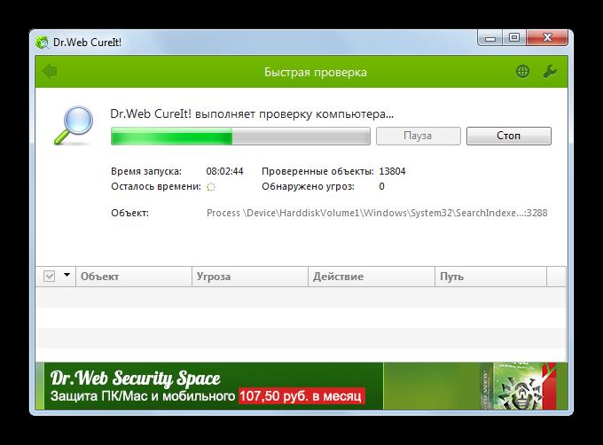 Skanirovanie-sistemyi-na-virusyi-utilitoy-Dr.Web-CureIt.png