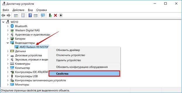 ne-otkryvajutsja-igry-v-windows-image9.jpg
