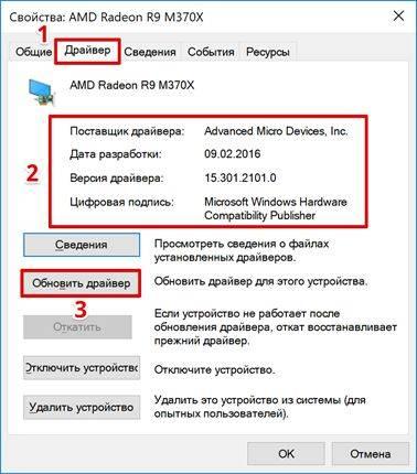 ne-otkryvajutsja-igry-v-windows-image10.jpg