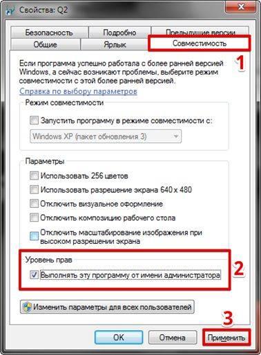 ne-otkryvajutsja-igry-v-windows-image19.jpg