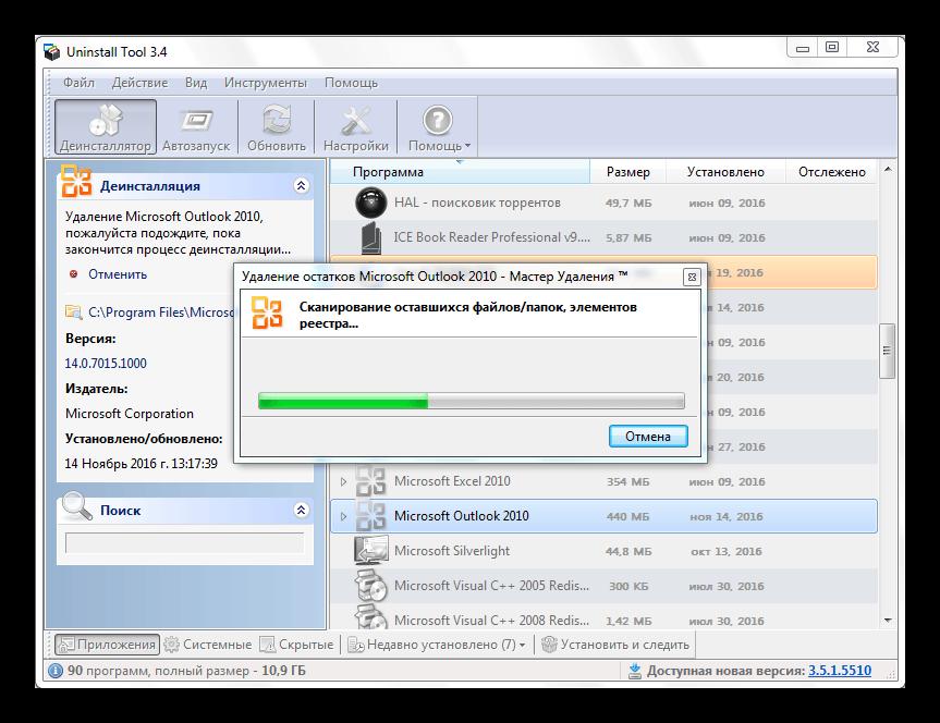 Skanirovanie-na-predmet-nalichiya-ostatochnyih-e`lementov-programmyi-Microsoft-Outlook-v-Uninstall-Tool.png