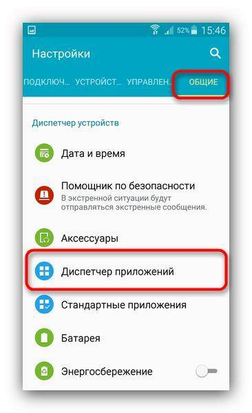Dostup-k-Dispetcheru-prilozheniy-Android.png