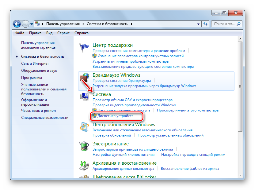 Zapusk-Dispetchera-ustroystv-iz-razdela-Sistema-i-bezopasnost-v-Paneli-upravleniya-v-Windows-7-1.png