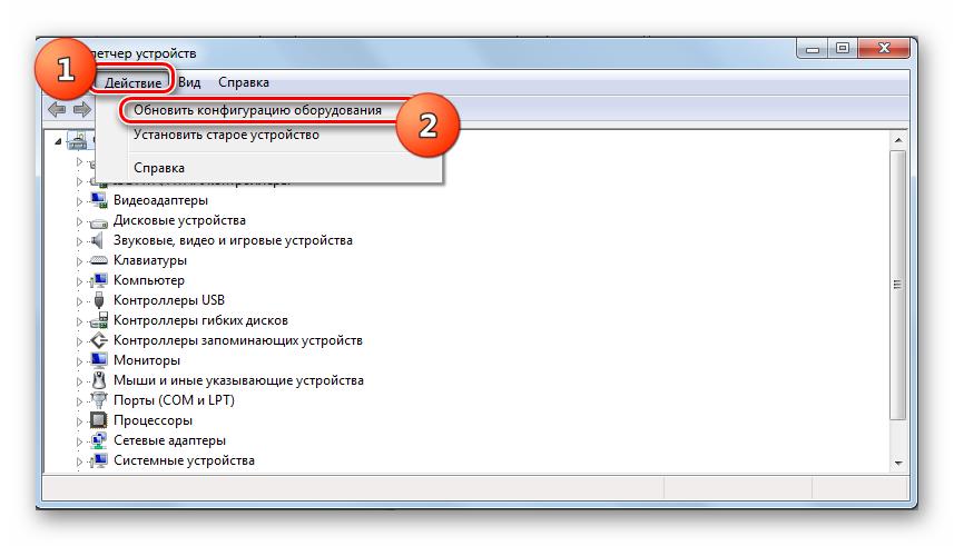 Perehod-k-obnovleniyu-konfiguratsii-oborudovaniya-v-Dispetchere-ustroystv-v-Windows-7.png