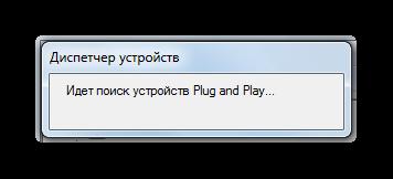 Obnovlenie-konfiguratsii-oborudovaniya-v-Dispetchere-ustroystv-v-Windows-7.png