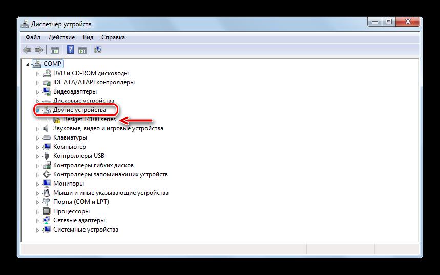Otkryitie-gruppyi-Drugie-ustroystva-v-Dispetchere-ustroystv-v-Windows-7.png