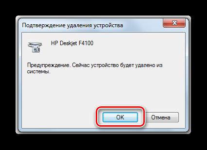 Podtverzhdenie-udaleniya-drayveraudrayvera-v-dialogovom-okne-Dispetchere-ustroystv-v-Windows-7.png