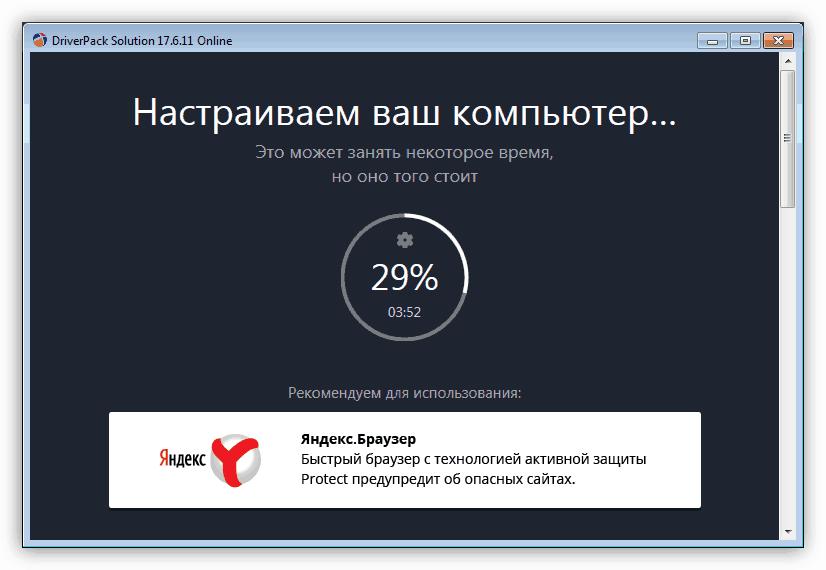 Ustanovka-drayverov-dlya-printera-Canon-MF3110-programmoy-DriverPack-Solution.png