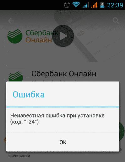oshibka-24.png