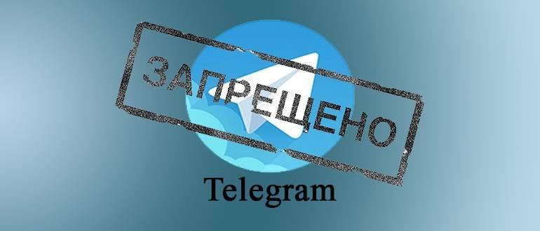 zapret-na-telegram.jpg