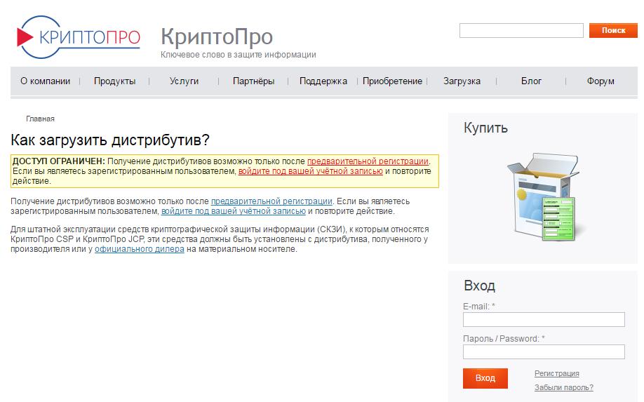 9-kriptopro-registratsiya-dlya-ep.png