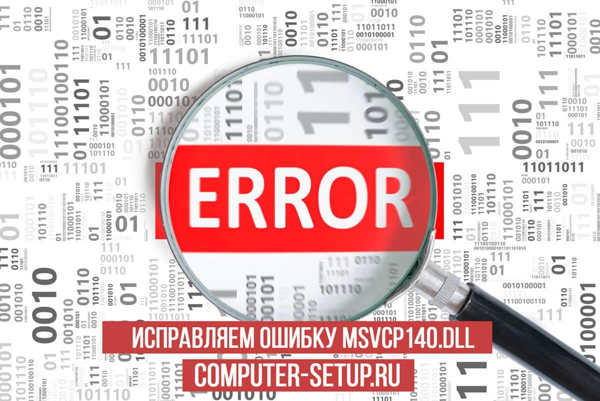 error-msvcp140dll.jpg