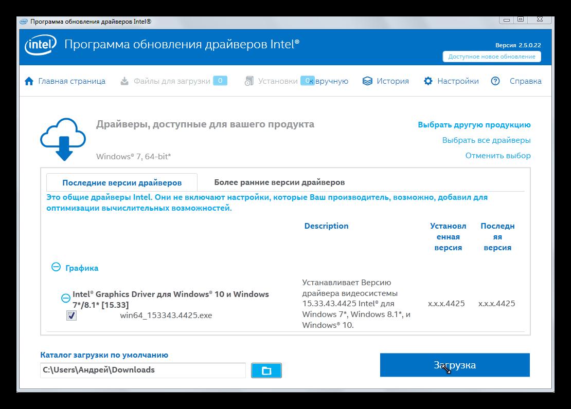 Drivera_Intel.png