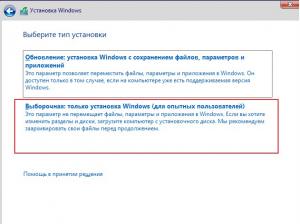 win10-install-4-300x224.png