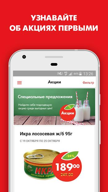 google-play-app_programView1_6146.png