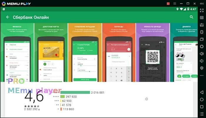 sberbank-online-04.jpg