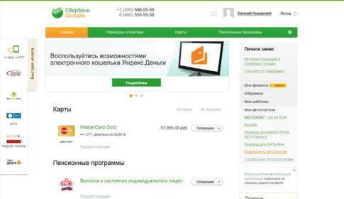 web-versiya-Sberbank-Onlai--n-485x280.jpg