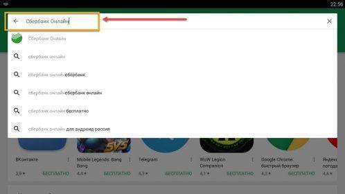 Nahodim-Sberbank-Onlai--n-v-Google-Play-498x280.jpg