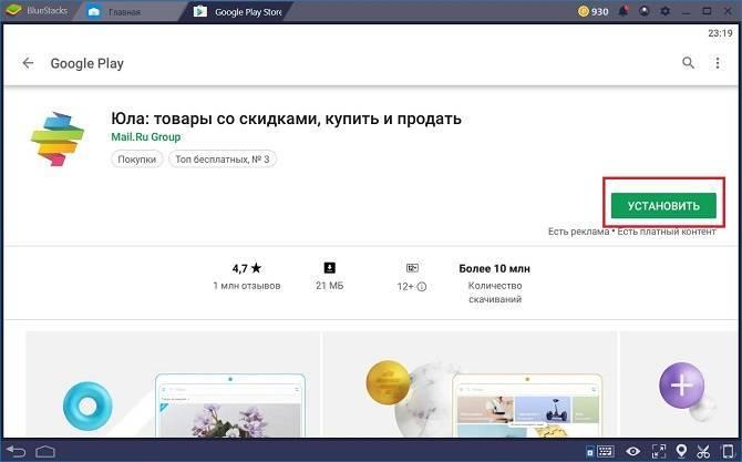 install-yula.jpg