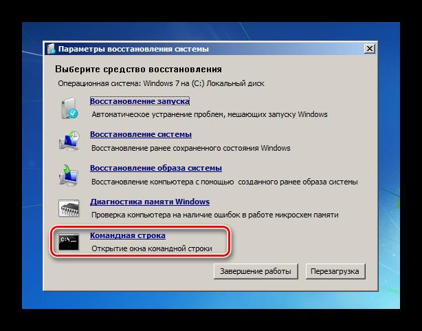 Perehod-v-Komandnuyu-stroku-iz-sredyi-vosstanovleniya-v-Windows-7.png