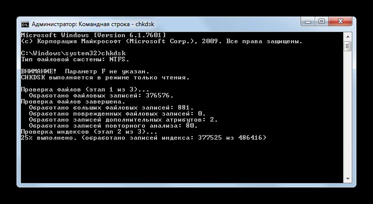 Protsedura-proverki-diska-na-oshibki-cherez-interfeys-komandnoy-stroki-v-Windows-7-.png