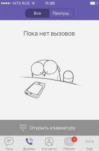 kak-skachat-vajber-na-ajfon-na-russkom-besplatno17--197x300.jpg