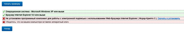 Не установлен программный компонент для работы с электронной подписью с использованием Web-браузера Internet Explorer ( Фсрар-Крипто 3)