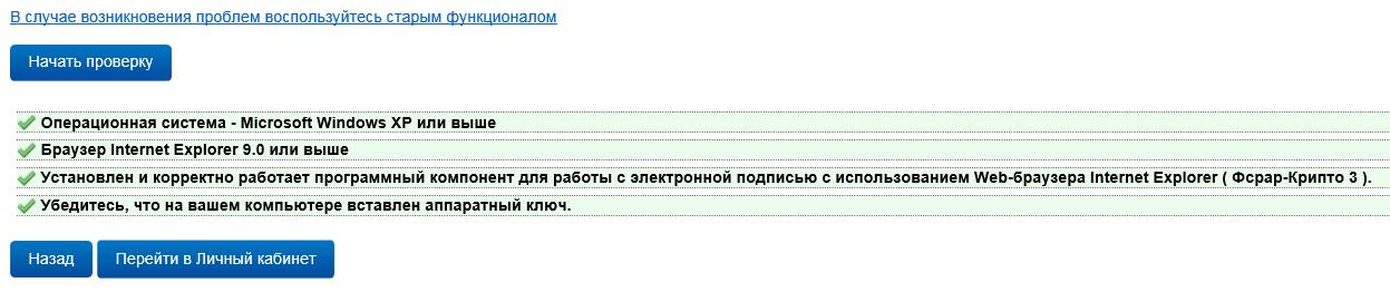проверка плагина на сайте егаис